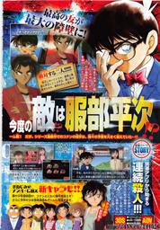 materia_Detective-Conan_v2