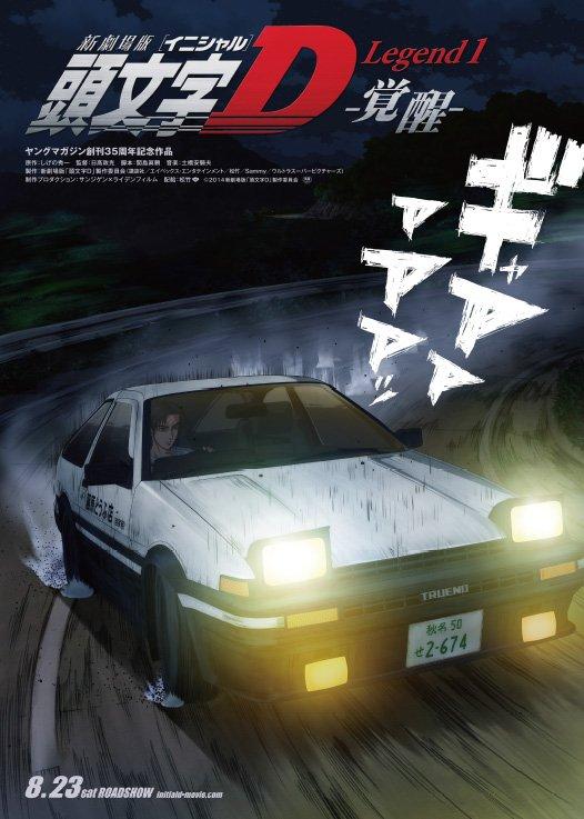 New-Initial-D-the-Movie-Legend1-Awakening-poster