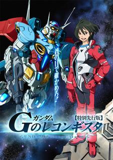Gundam-G-no-Reconguista