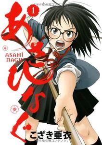 Asahinagu-cover