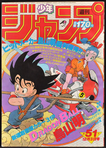 Primeira capa de muitas. Estreia Dragon Ball