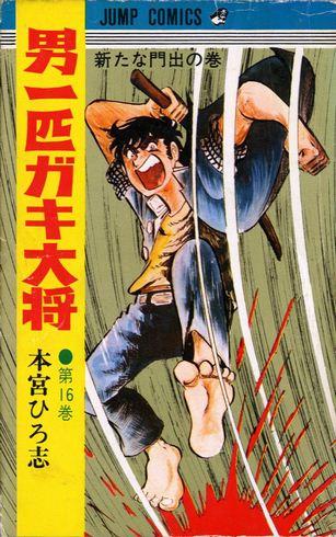 otoko-ippiki-gaki-daisho-manga-volume-16-simple-59361