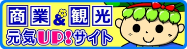 http://www.genkiup-yashio.jp/index.html