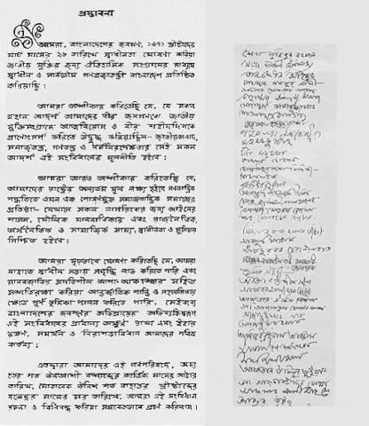 Bangladesh constitution 1972