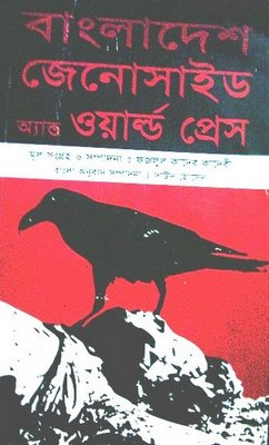 Books, Journals & Articles – Bangladesh Genocide Archive