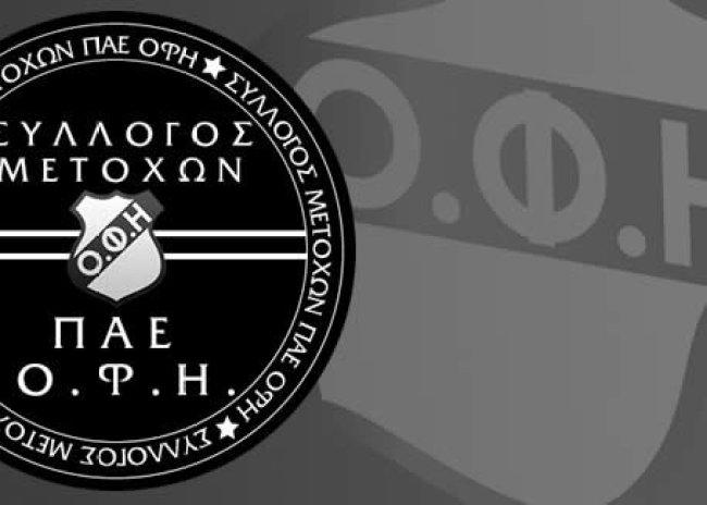 Την ανάδειξη διοίκησης Πρωτοδικείου ζήτησε ο Σύλλογος μετόχων της ΠΑΕ ΟΦΗ