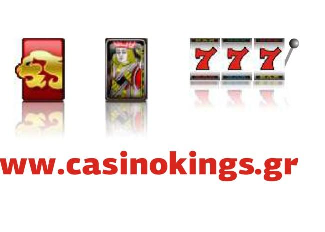 To CasinoKings.gr είναι εδώ!