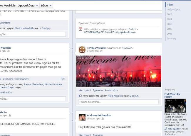 Το μήνυμα του Πολυχρόνη μέσω του facebook… «Θα φτύσουμε αίμα για να νικήσουμε»!