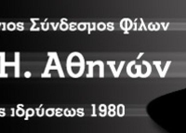 Σύνδεσμος Φίλων ΟΦΗ Αθηνών: «Έχουν κουράσει οι μάχες για την καρέκλα»