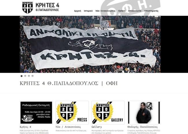 Στον «αέρα» η ιστοσελίδα των «Κρήτων»