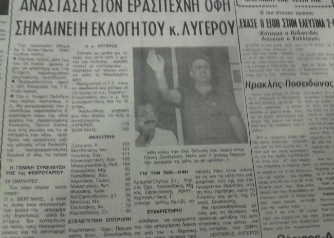 1984: 300 παρόντες στις εκλογές του Ερασιτέχνη. 2013; 50!