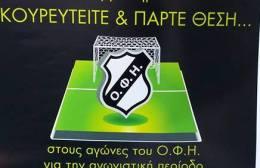"""Κουρευτείτε στα GP """"Γιώργος Πάσσος"""" και πάρτε θέση στο """"Γεντί Κουλέ""""!"""