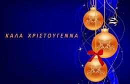 Το GENTIKOULE σας εύχεται Καλά Χριστούγεννα!!