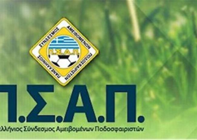 Ανακοίνωση του ΠΣΑΠ για την Football League