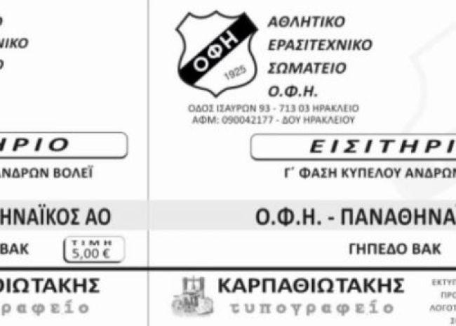 Σε κυκλοφορία τα εισιτήρια του ΟΦΗ – Παναθηναϊκός
