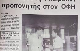 Ντοκουμέντο: Η «προφητεία» του Ευγένιου Γκέραρντ
