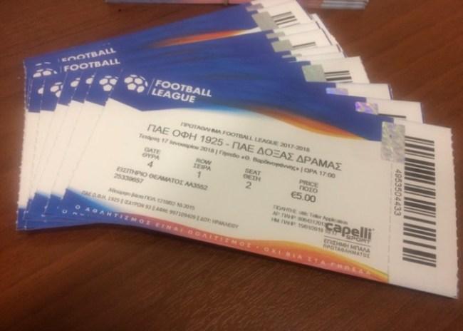 Εισιτήρια από πέντε ευρώ, δωρεάν γυναίκες και παιδιά