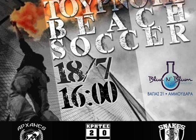 Το απόγευμα το τουρνουά Beach Soccer των συνδέσμων