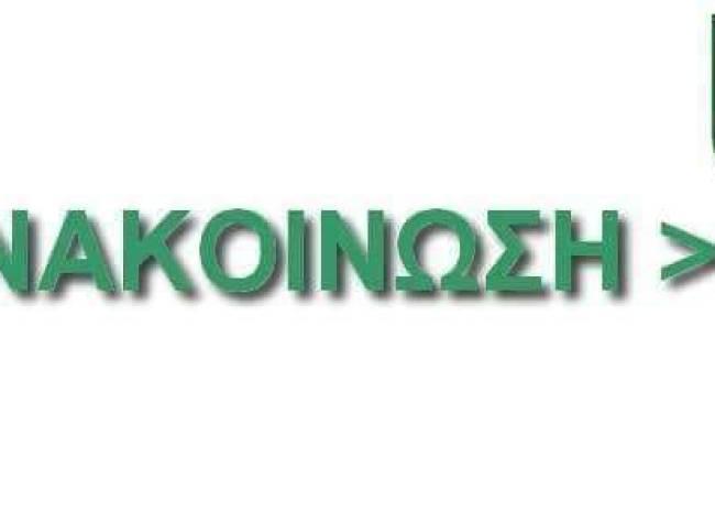 ΠΟΑ: «Ο ΟΦΗ πέρασε σε νέα εποχή, χωρίς αγκυλώσεις»