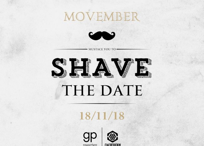 «Shave The Date»: Μοvember από τα κομμωτήρια GP