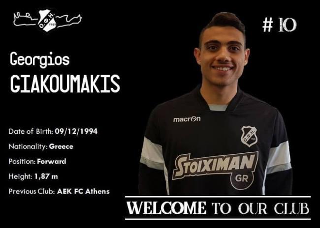 Και επίσημα παίκτης του ΟΦΗ ο Γιακουμάκης!