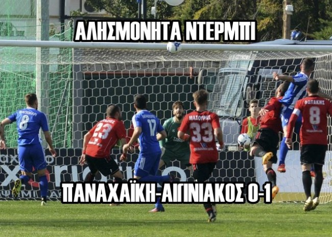 Πανάχα-Αιγινιακός 0-1  (17/2/2018)