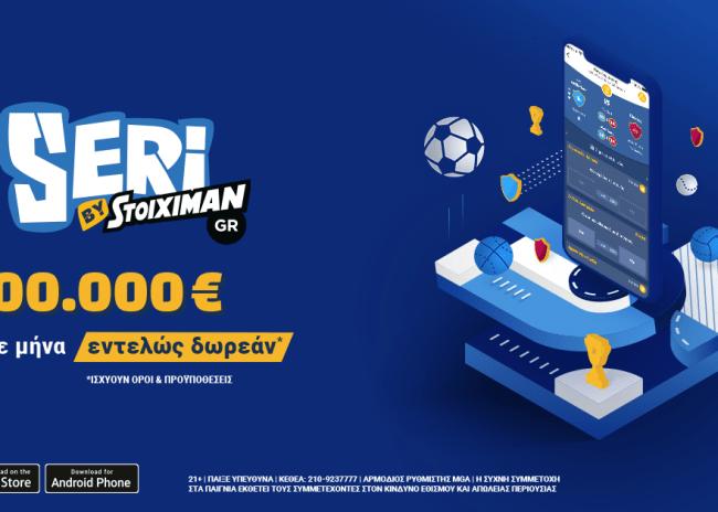 Παιχνίδι… Σερί με έπαθλο 100.000€ κάθε μήνα!