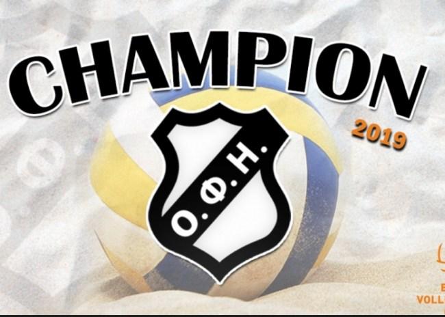 Πρωταθλητής Ελλάδας στο beach volley ο ΟΦΗ