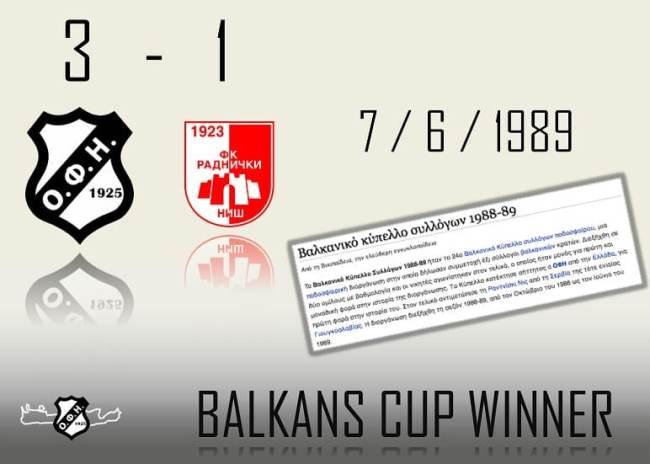 Pic | Ο ΟΦΗ θυμήθηκε τον θρίαμβο του Βαλκανικού κυπέλλου