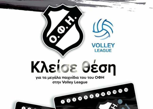 """""""Κλείσε θέση για τα μεγάλα παιχνίδια του ΟΦΗ στην Volley League"""""""