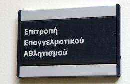 ΕΕΑ: Υπό συζήτηση η μεταβίβαση των μετοχών της Ξάνθης