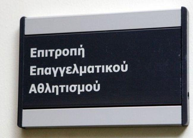 Η ανακοίνωση της ΕΕΑ για την υπόθεση ΠΑΟΚ – Ξάνθης