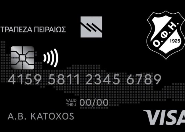 Στην δημοσιότητα η πιστωτική κάρτα OFI F.C. Visa