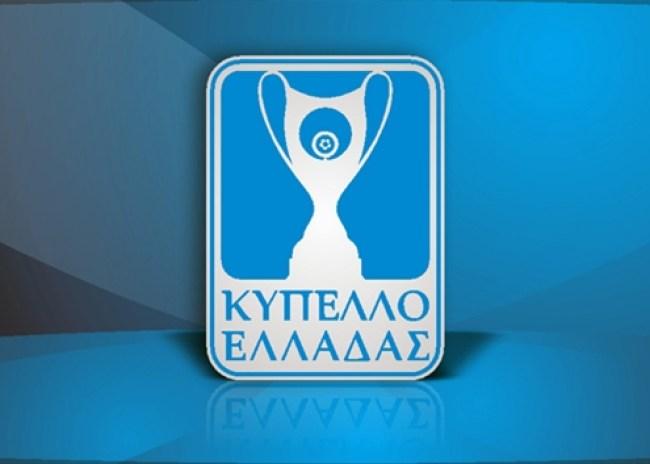 """""""Κληρώνει"""" για την 2η φάση του Κυπέλλου Ελλάδας"""