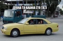 Εκδρομές ομάδων που οι οπαδοί τους γεμίζουν…ταξί