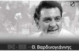 Pic | Δεν ξεχνάει τον Θεόδωρο Βαρδινογιάννη ο ΟΦΗ!
