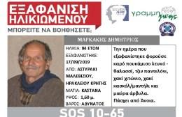 Silver Alert για τον 83χρονο που χάθηκε στο Αστυράκι Μαλεβιζίου