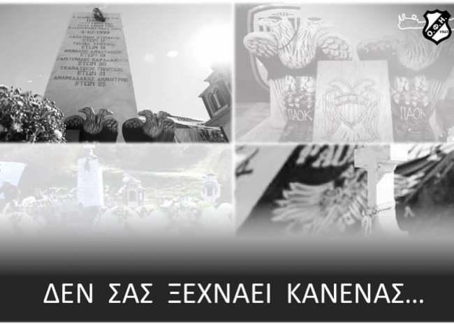 Pic | Το συγκινητικό μήνυμα του ΟΦΗ για την τραγωδία των Τεμπών!