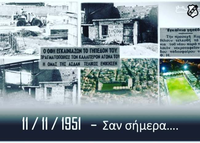 Pic   Ο ΟΦΗ θυμήθηκε την 11η Νοεμβρίου του 1951