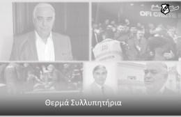 """Ο ΟΦΗ θρηνεί για την απώλεια του Γιώργου Δεικτάκη: """"Η ανθρώπινη ζωή είναι πάνω από κάθε νίκη"""""""