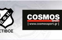 Τα καταστήματα COSMOS SPORT για δεύτερη συνεχή χρονιά κοντά στο τμήμα στίβου του ΟΦΗ
