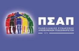 Ο ΠΣΑΠ παρέδωσε στον Ερυθρό Σταυρό Αθηνών 10.000 ευρώ σε ιατρικό εξοπλισμό