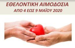 O Δήμος Μινώα Πεδιάδας διοργανώνει δράση εθελοντικής αιμοδοσίας