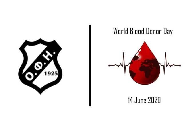 Ο ΟΦΗ συμμετέχει στον εορτασμό της Παγκόσμιας Ημέρας εθελοντή αιμοδότη