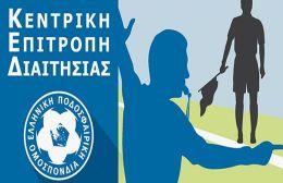Από 26 έως 29 Αυγούστου το Σεμινάριο των Διαιτητών και Βοηθών Α' κατηγορίας