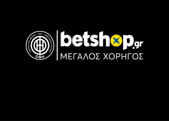 Ανακοινώθηκε η μεγάλη συμφωνία ΟΦΗ – Betshop!