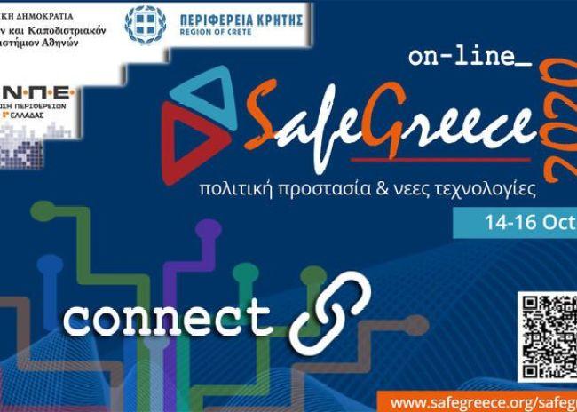 Διεθνές Συνέδριο για την Πολιτική Προστασία και τις νέες Τεχνολογίες