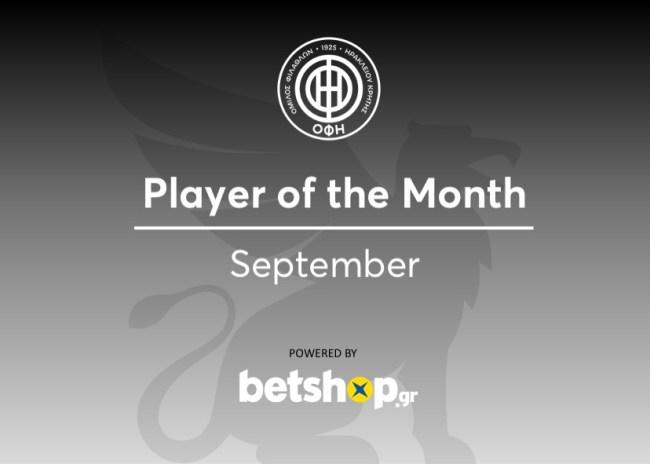 Ψηφίστε τον MVP του ΟΦΗ για τον Σεπτέμβριο