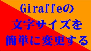 giraffe 文字サイズ