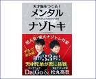 松丸亮吾 DaiGo メンタル ナゾトキ